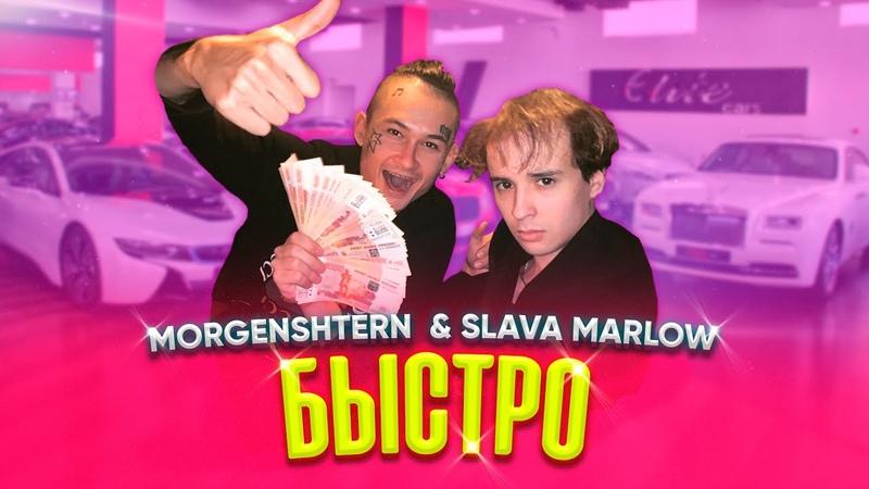 SLAVA MARLOW MORGENSHTERN БЫСТРО Премьера клипа 2020