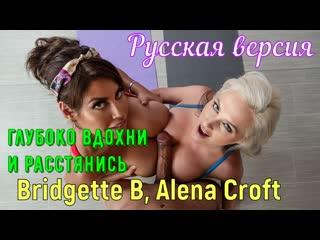 Bridgette B, Alena Croft - глубоко вдохни и расстянись [порно, HD 1080, секс, POVD, Brazzers, +18, home, sex,New Porn, Big Tits]