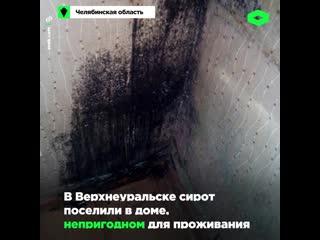 В Челябинской области чиновники выдали сиротам жильё без отопления I ROMB