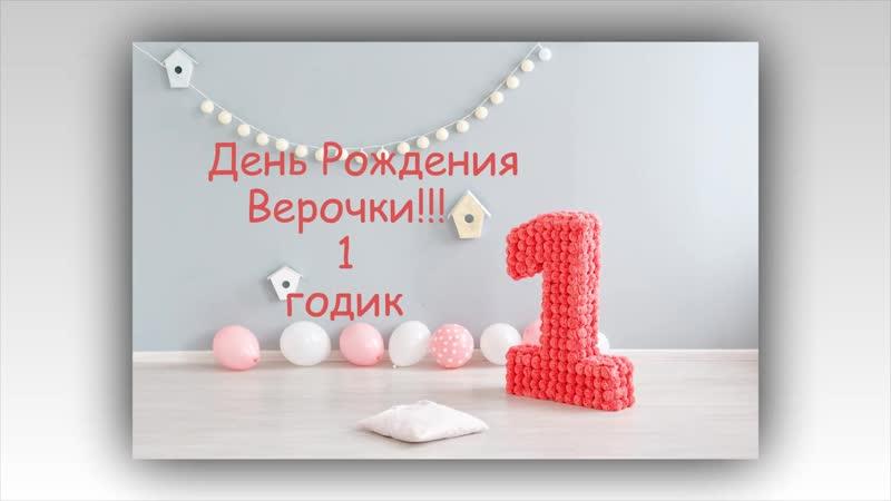 Поздравления на годик девочке вероника