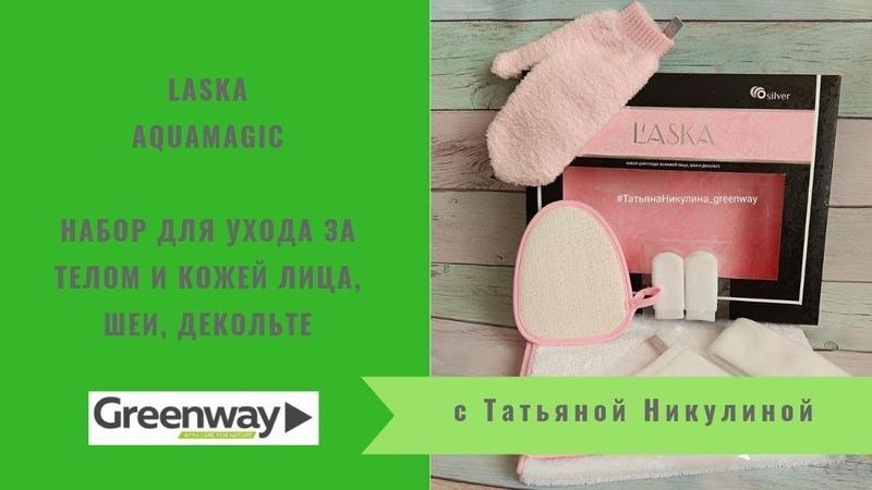 Уход за кожей лица и тела без средств для снятия макияжа и мыла НАБОР AQUAMAGIC LASKA