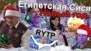Египетская Сися Новый год RYTP
