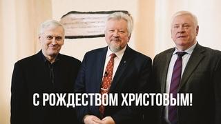 С РОЖДЕСТВОМ! Поздравление трёх Председателей РС ЕХБ