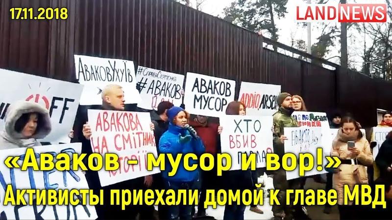 Аваков уходи Под дом главы МВД приехал Автомайдан требовать отставки 17 11 2018