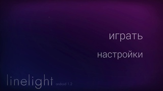 Linelight - все кооперативные (расслабляющие) моменты | Концовки уровней