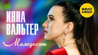Инна Вальтер - Молодость (Official video 2021) 12+