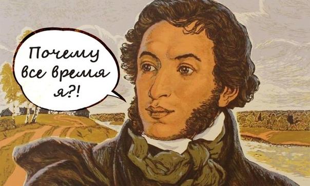 В чём виноват Пушкин?