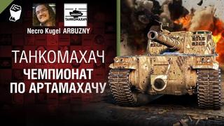 Чемпионат по Артамахачу - Танкомахач №114 - от ARBUZNY, Necro Kugel и TheGUN [WoT]