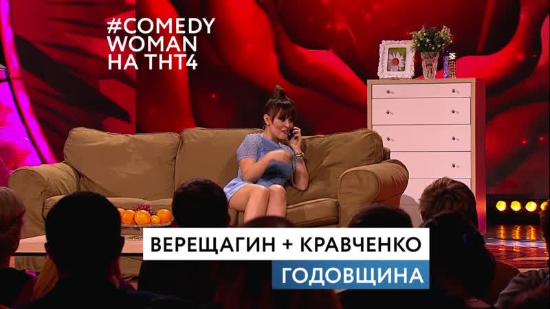Comedy Woman По будням в 16 00
